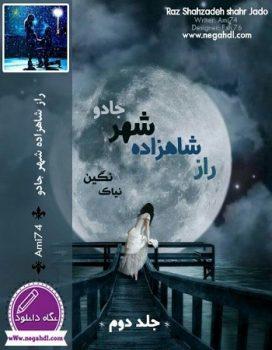 دانلود جلد دوم رمان راز شاهزاده شهر جادو